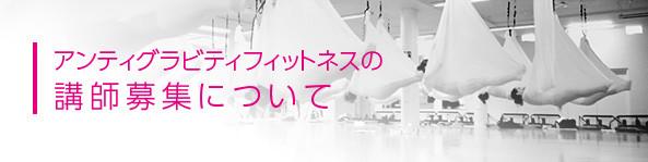 エアリアルヨガ(空中ヨガ・ハンモックヨガ・アンチグラヴィティヨガ)インストラクター募集