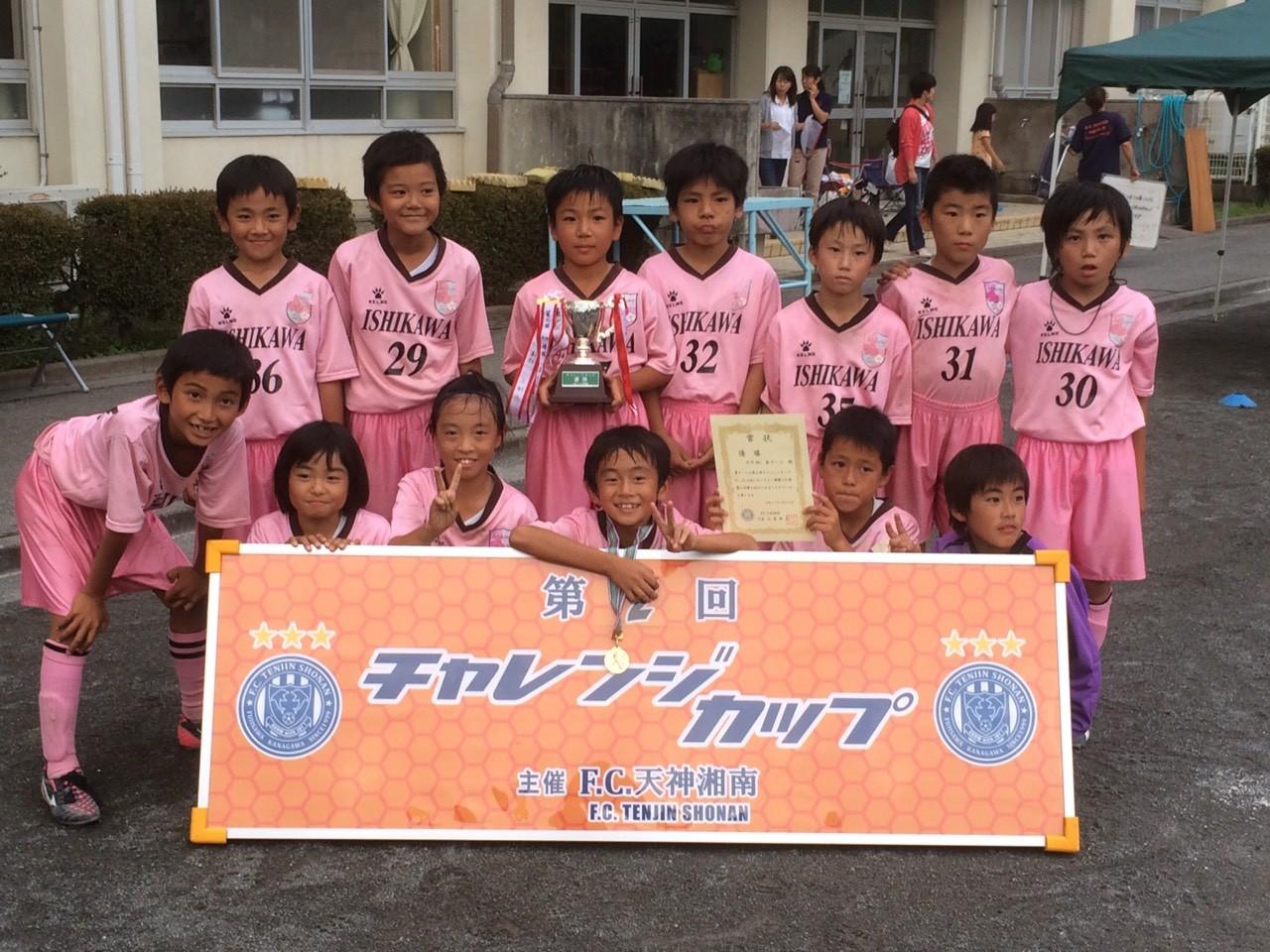 2015年9月26日 Eチーム FC湘南天神チャレンジカップ 優勝