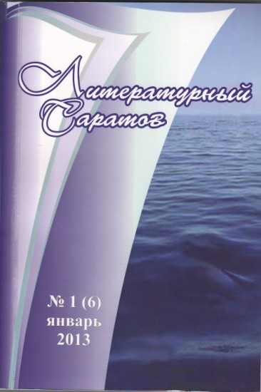 Агония:  Стихотворения. –  Литературный  Саратов.  Саратов,  №1(6).   2013,  с. 172  - 176.