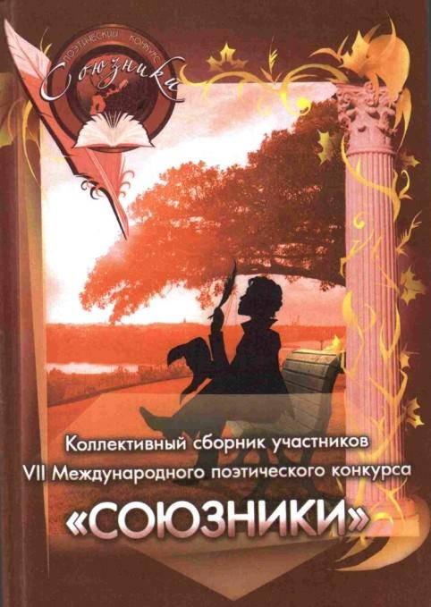 Божественная любовь. Стихотворения. – Союзники. Сборник стихотворений.  – Новокузнецк,     2012,    с.  123 - 124.