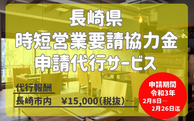 【長崎県】営業時間短縮要請に伴う協力金の申請について
