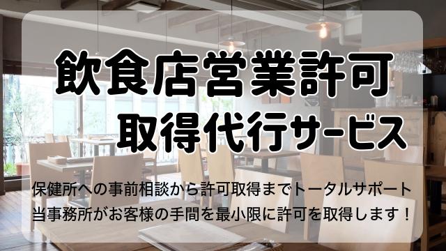 飲食店営業許可取得代行サービス