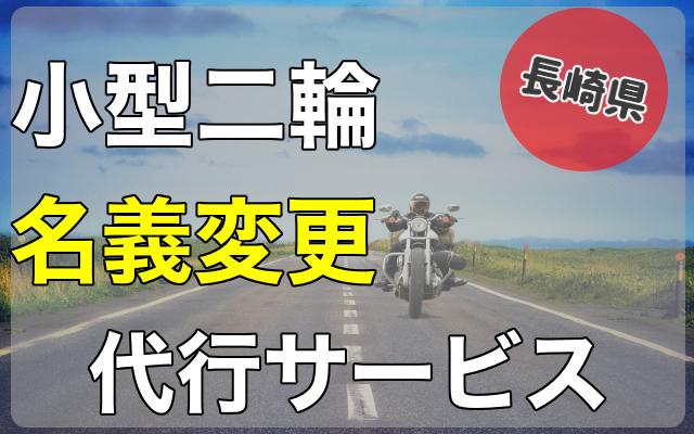 小型二輪(バイク)名義変更代行サービス長崎