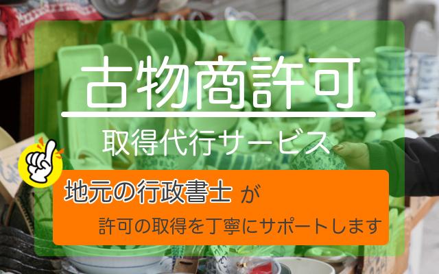 【長崎】古物営業許可取得代行サービス