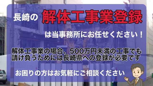 【長崎】解体工事業