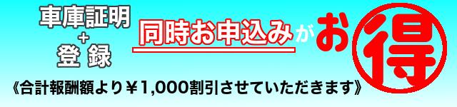 車庫証明と登録同時申し込みで¥1,000割引させていただきます
