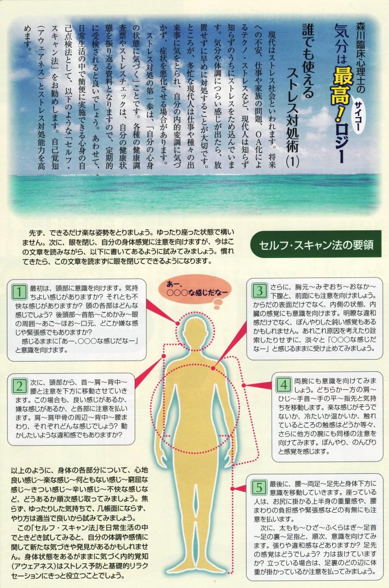 「かるーなくらぶVol.14」(済生会熊本病院健診センター発行)から転載