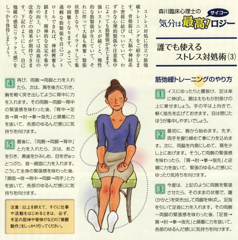 「かるーなくらぶVol.16」(済生会熊本病院健診センター発行)から転載