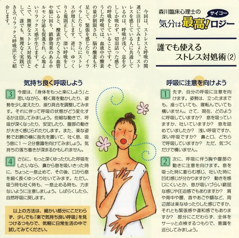 「かるーなくらぶVol.15」(済生会熊本病院健診センター発行)から転載