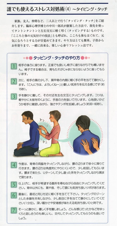 「かるーなくらぶ」Vol.17(済生会熊本病院健診センター発行)から転載