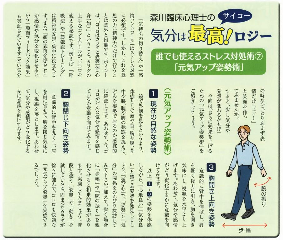 「かるーなくらぶVol.20」(済生会熊本病院健診センター発行)から転載