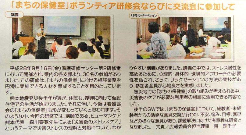 看護くまもとNo.99(平成28年11月18日熊本県看護協会発行)より抜粋