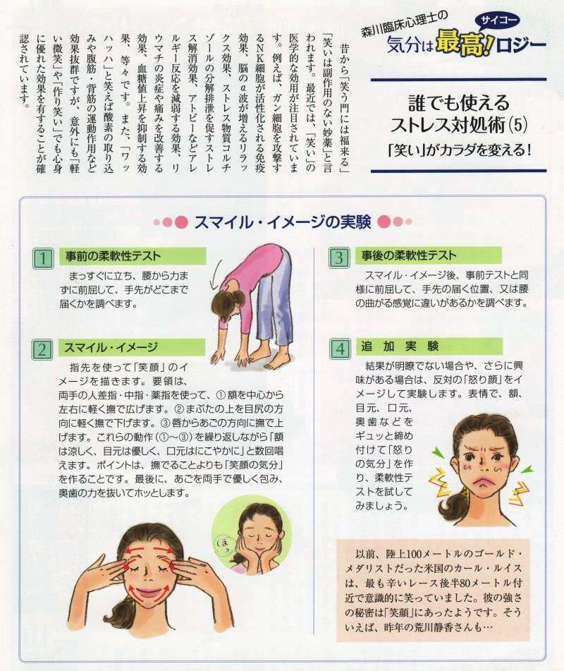 「かるーなくらぶVol.18」(済生会熊本病院健診センター発行)から転載