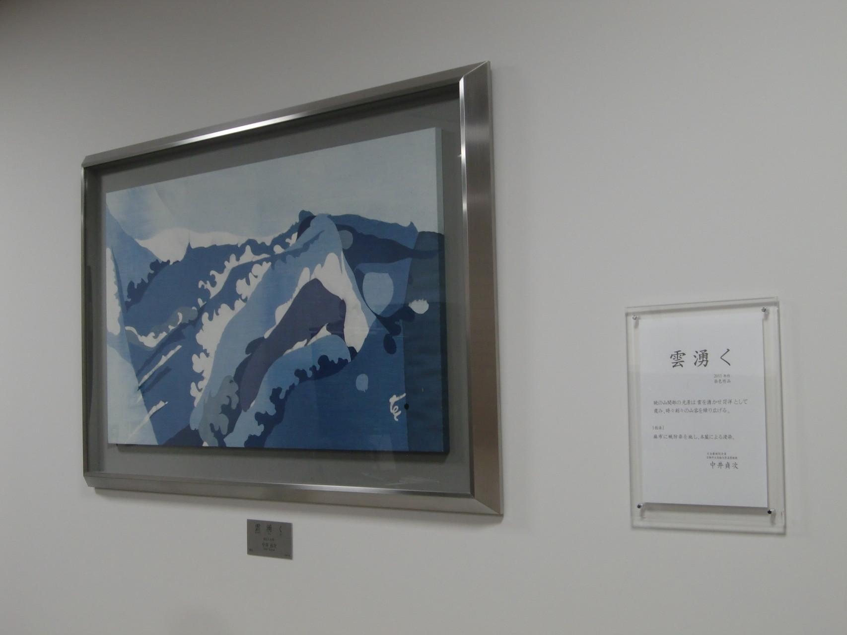 「雲湧く」 60×100cm 染色 2011年 中井貞次 日本芸術院会員、日展会員