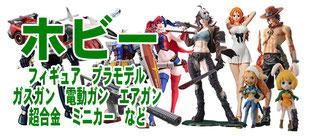 買取 フィギュア ガスガン 電動ガン プラモデル