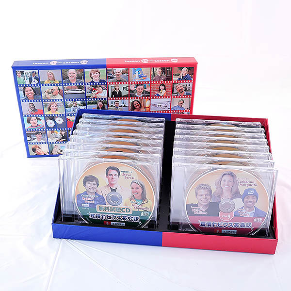 耳慣れビクス英会話 CD15枚+αセット ユーキャン 英語教材 倉敷玉島店で買取しました。