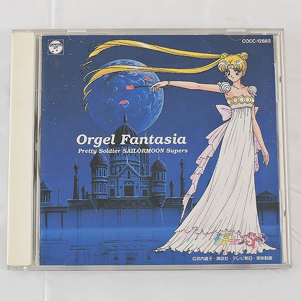 CD◆美少女戦士セーラームーンSS スーパーズ オルゴール・ファンタジア  倉敷玉島店で買取しました。
