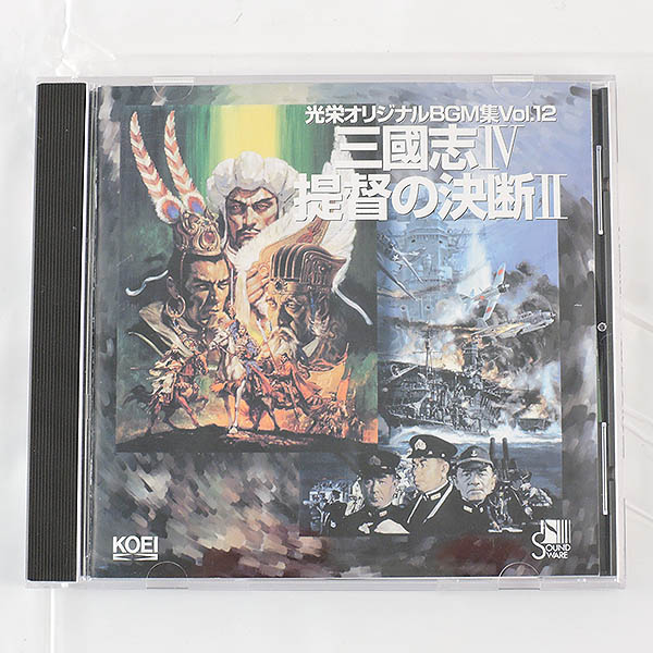 CD◆光栄オリジナルBGM集vol.12 三国志Ⅳ/4 提督の決断Ⅱ/2 倉敷玉島店で買取しました。