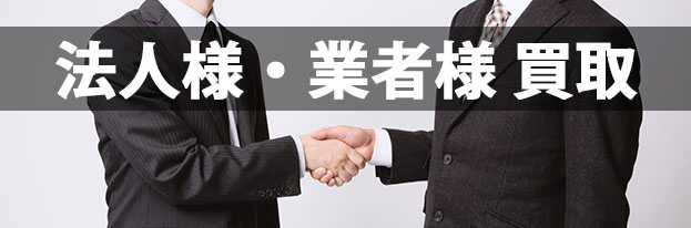 ジャンク堂倉敷玉島店 法人 業者 買取