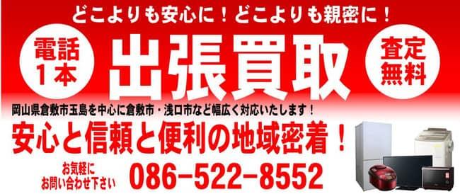 ジャンク堂倉敷玉島店 出張買取 浅口市エリア