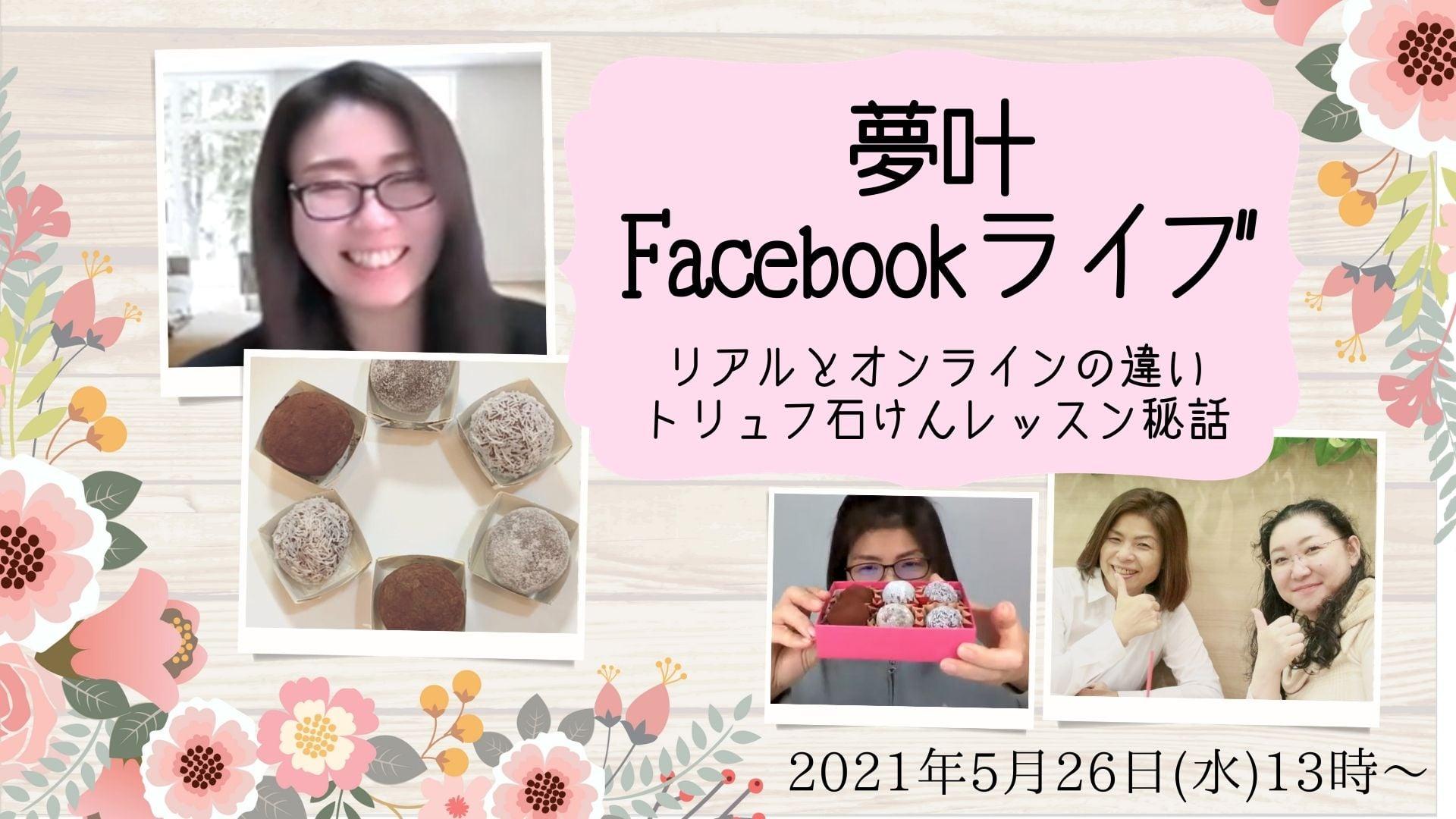 FaceBookライブでお話しまーす!