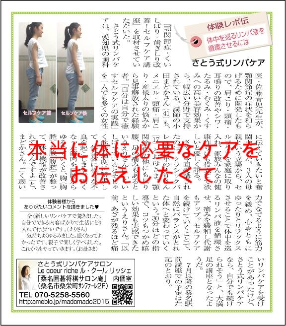 桑名駅前☆体質改善セルフケア講座