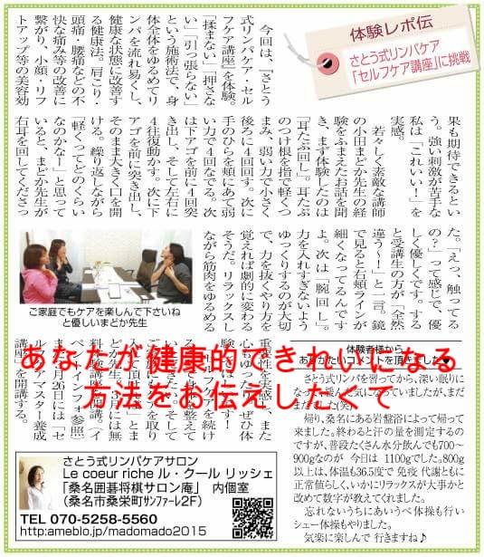 桑名駅前☆さとう式リンパケアセルフケア講座