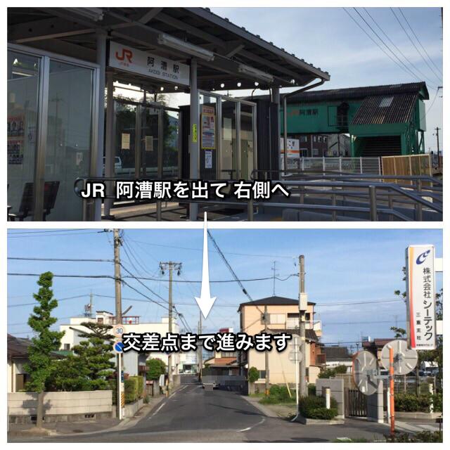 ①阿漕駅からお越しの場合~徒歩5分です