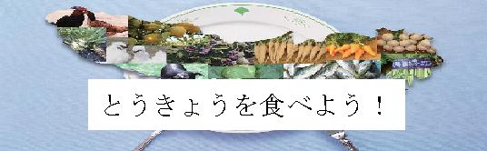「とうきょうを食べよう!」ホームページ