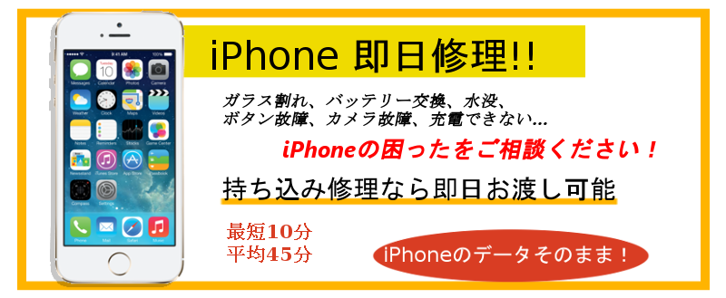 iPhone即日修理 浜松