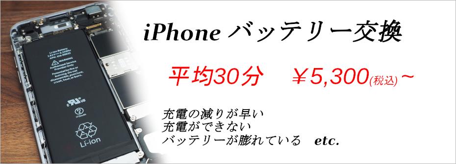 iPhoneバッテリー交換は まほろば浜松へ!