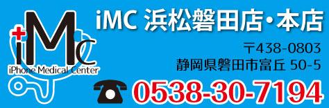 磐田でiPhone修理はiMC磐田店へ