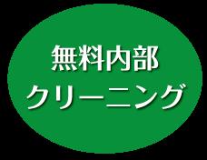 無料内部クリーニング 浜松