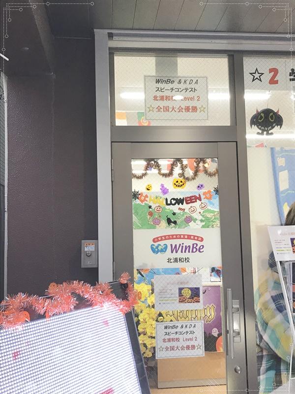 Aroma & Koji cafe salon YORIMICHI 北浦和 浦和 自宅サロン エッセンシャルオイル アロマ 麹 糀 WinBe 英語 授業 入り口