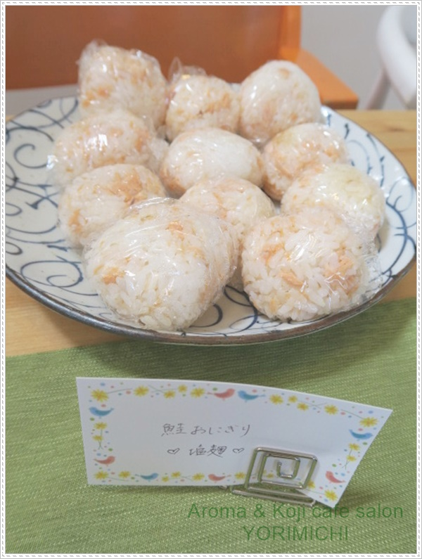 Aroma & Koji cafe salon YORIMICHI 北浦和 浦和 自宅サロン エッセンシャルオイル アロマ 麹 糀 鮭おにぎり オープン記念パーティー