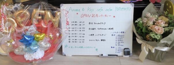オープン記念パーティー 進行 バルーン 花束