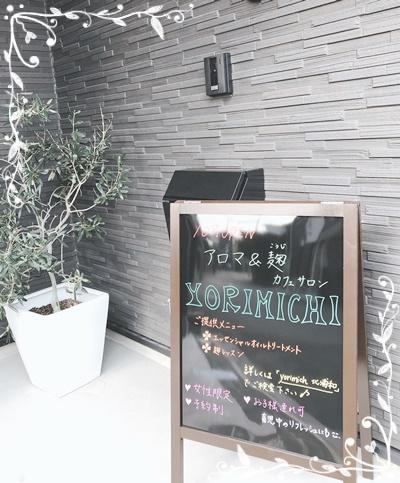 エッセンシャルオイル アロマ 麹 糀 Aroma & Koji cafe salon YORIMICHI 北浦和 浦和 自宅サロン 看板 入口