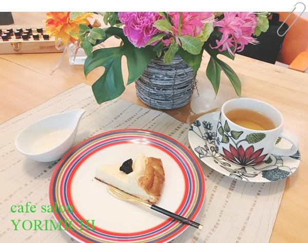 エッセンシャルオイル アロマ 麹 糀 Aroma & Koji cafe salon YORIMICHI 北浦和 浦和 自宅サロン チーズケーキ