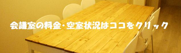 表参道青山 貸し会議室(骨董通り) ご利用料金&空室状況はココをクリック