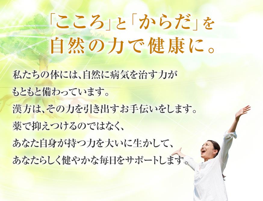 漢方薬剤師に漢方相談できる くすりやさん 「こころ」と「からだ」を自然の力で健康に。