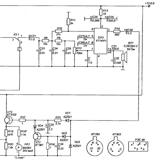 Рис 1 Схема основного блока трансивера и усилителя мощности