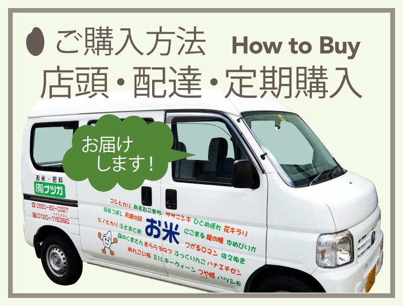 ご購入方法 店頭販売・配達・定期購入