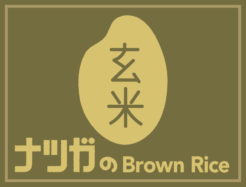 ナツガの玄米