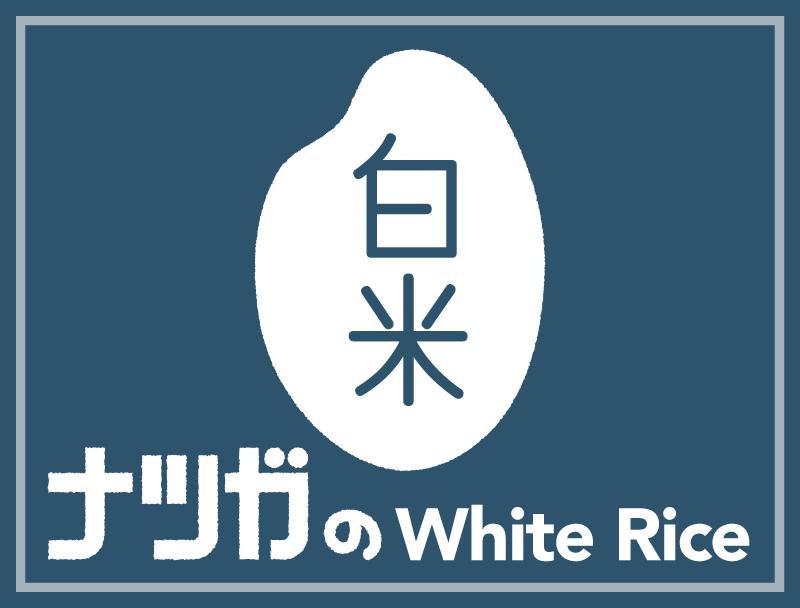 ナツガの白米