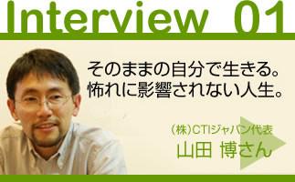 山田博さんへのインタビュー(2004年)