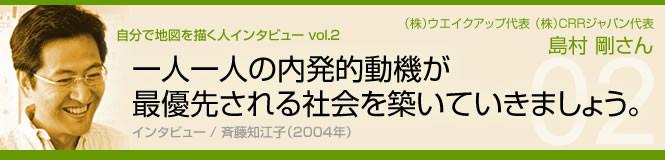 vol.02 島村剛さん CRRジャパン代表
