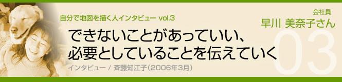 vol.03 早川美奈子さん 会社員 視覚障がい者