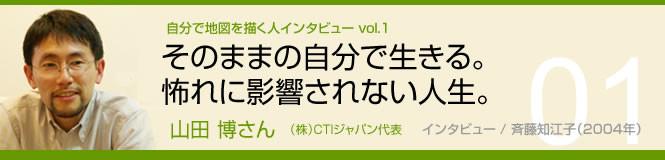 vol.01 山田博さん CTIジャパン代表