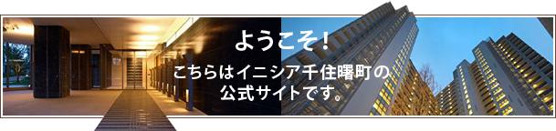 イニシア千住曙町 公式サイトへようこそ!
