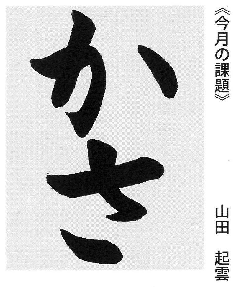 「かさ」2021書究4月号